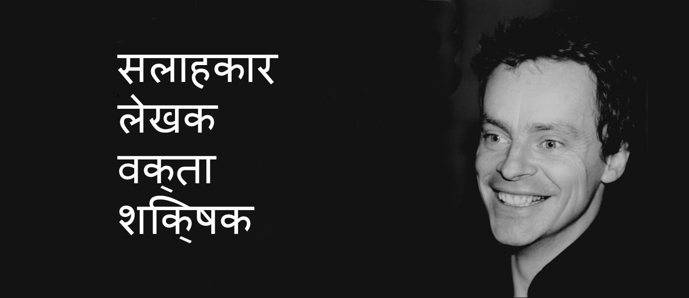 hindi_1386_600_a